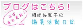 相崎佐和子の議員活動日記