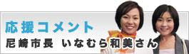 尼崎市長 稲村和美さんからの応援コメント