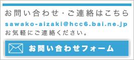 相崎佐和子へのご連絡はこちらからどうぞ